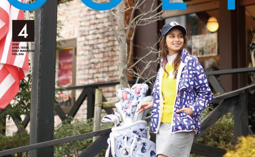 月刊カジュアルゴルフ2020.04号 コラムアジアンツアーQスクールで見た日本人の現在地