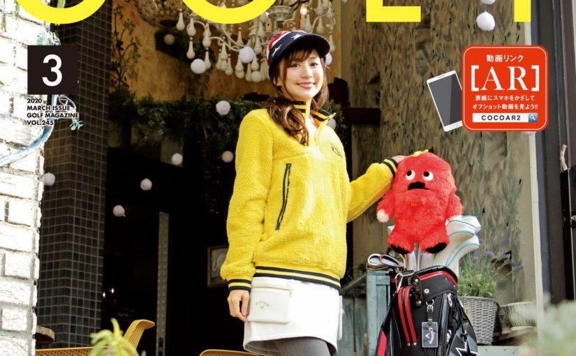 カジュアルゴルフ2020.03号コラム『基本に勝るものなし。本当のゴルフ上達法は地味な基礎練習を繰り返すことです。』