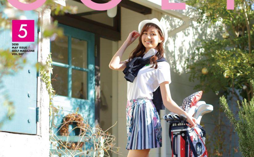"""月刊カジュアルゴルフ2020.05号 コラム『ナントカ""""打法があなたに合う確率は2.7%です』"""