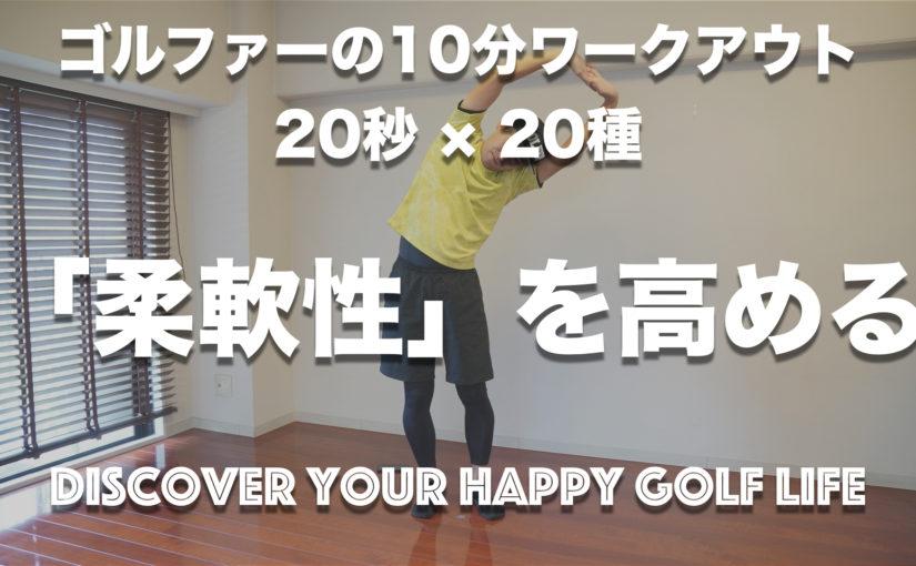 10分で20種類のゴルフ上達ワークアウト(柔軟性):ゴルファー向け自宅トレーニング