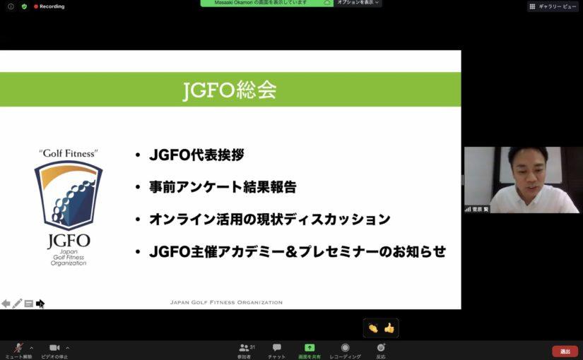 JGFO(日本ゴルフフィットネス協会)総会でのセミナーに登壇させていただきました