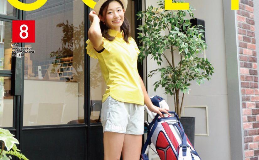 月刊カジュアルゴルフ2020.08号 スイング修正にかかる日数はどれくらいだろう?