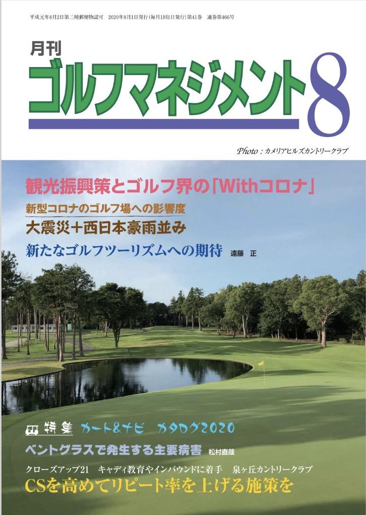 月刊ゴルフマネジメント連載#1 『人を成長させるコーチング』2020.08号