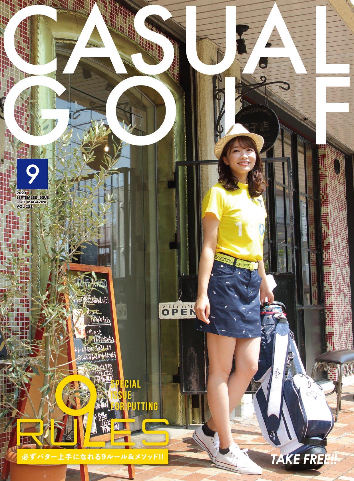 月刊カジュアルゴルフ2020.09号 正確に答えられますか?ハイコンテクストで理解する「フェード」と「スライス」の違い