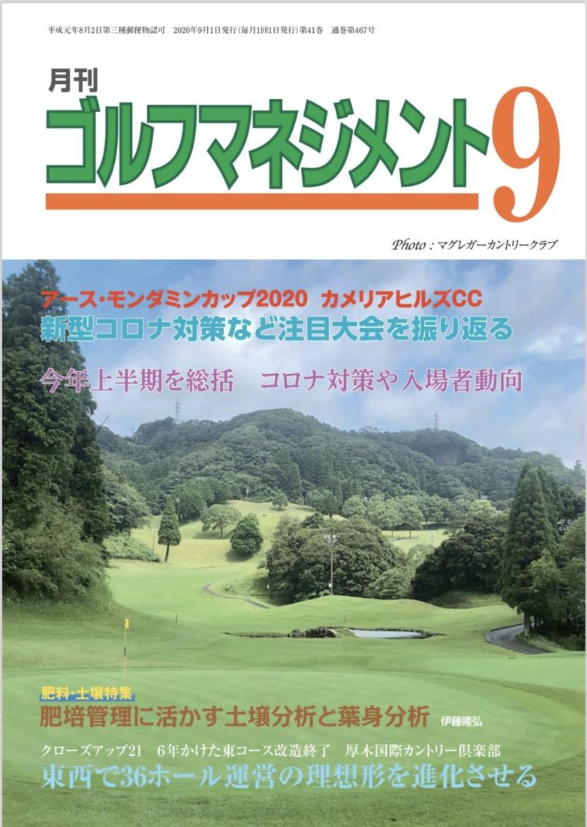 Golfmanagement_202009_1