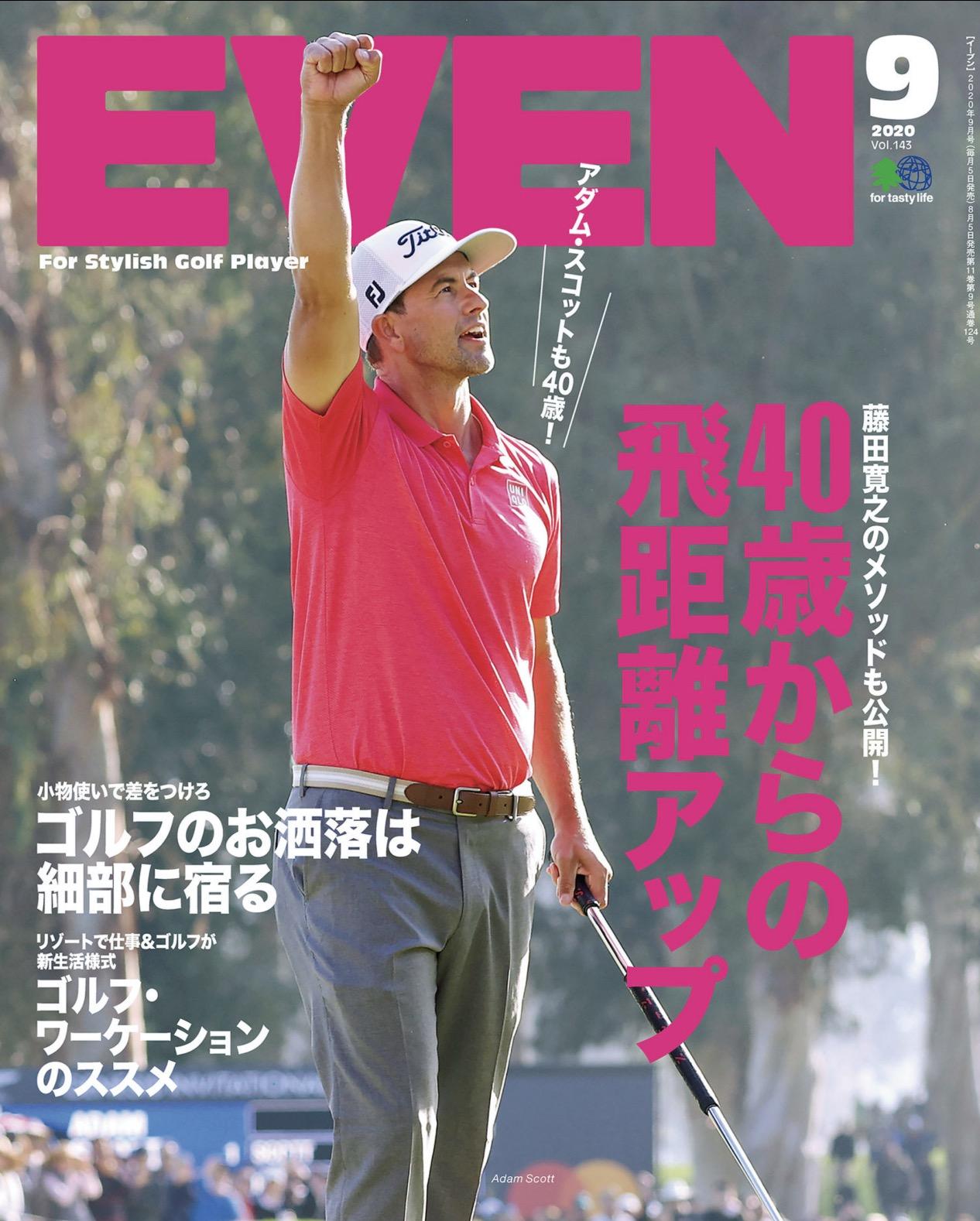 EVEN(イーブン)2020年9月号掲載 ゴルフとワーケーションの良い関係