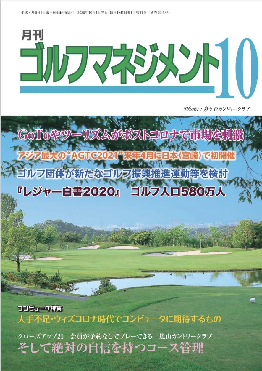 月刊ゴルフマネジメント202010_コーチング1