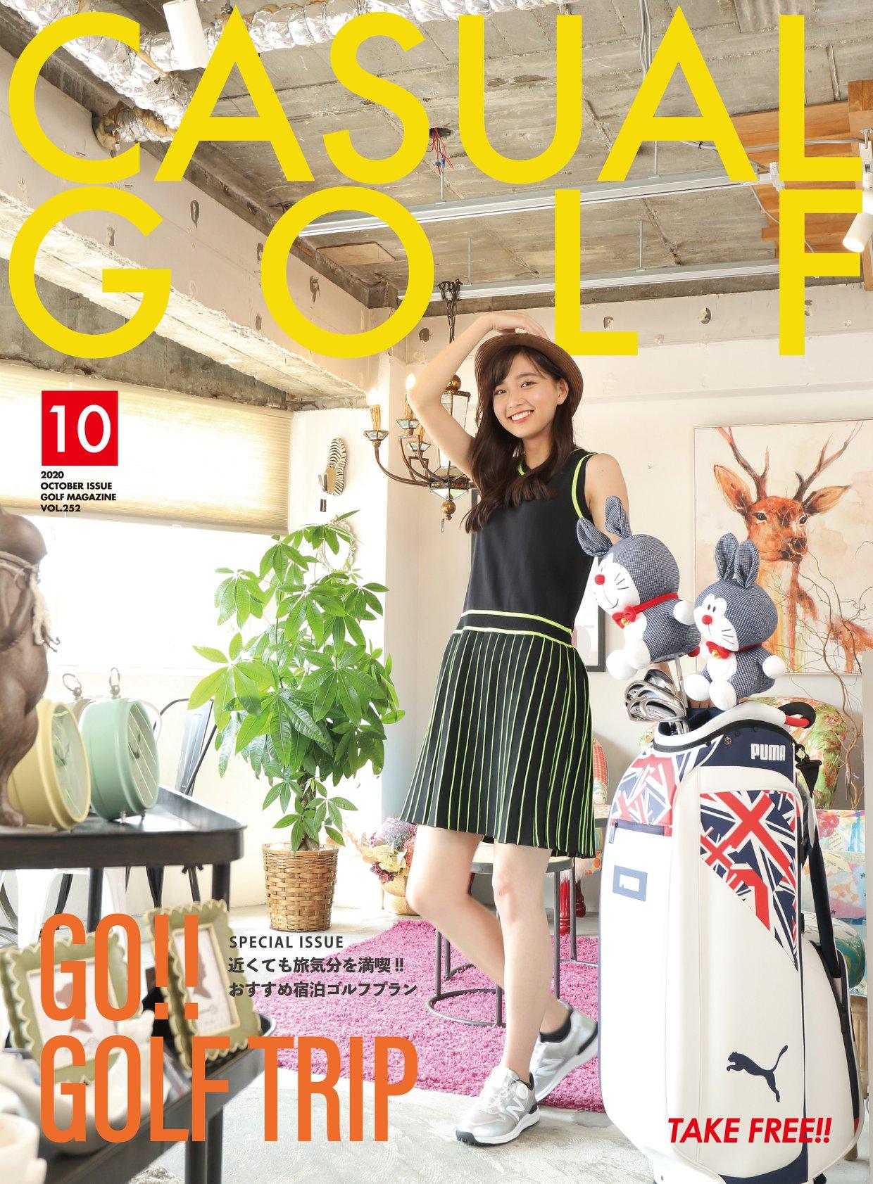 月刊カジュアルゴルフ2020102