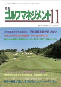 月刊ゴルフマネジメント連載#4 『コーチの重要性に気づく』2020.11号