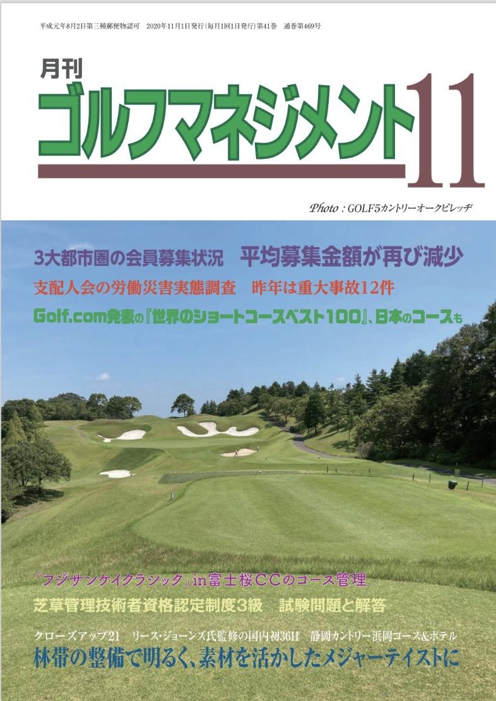 月刊ゴルフマネジメント202011_1