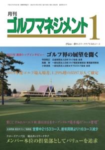 月刊ゴルフマネジメント連載#6 ダニエル・キムの「組織の成功循環モデル」から学ぶ、コーチングの役割  ...