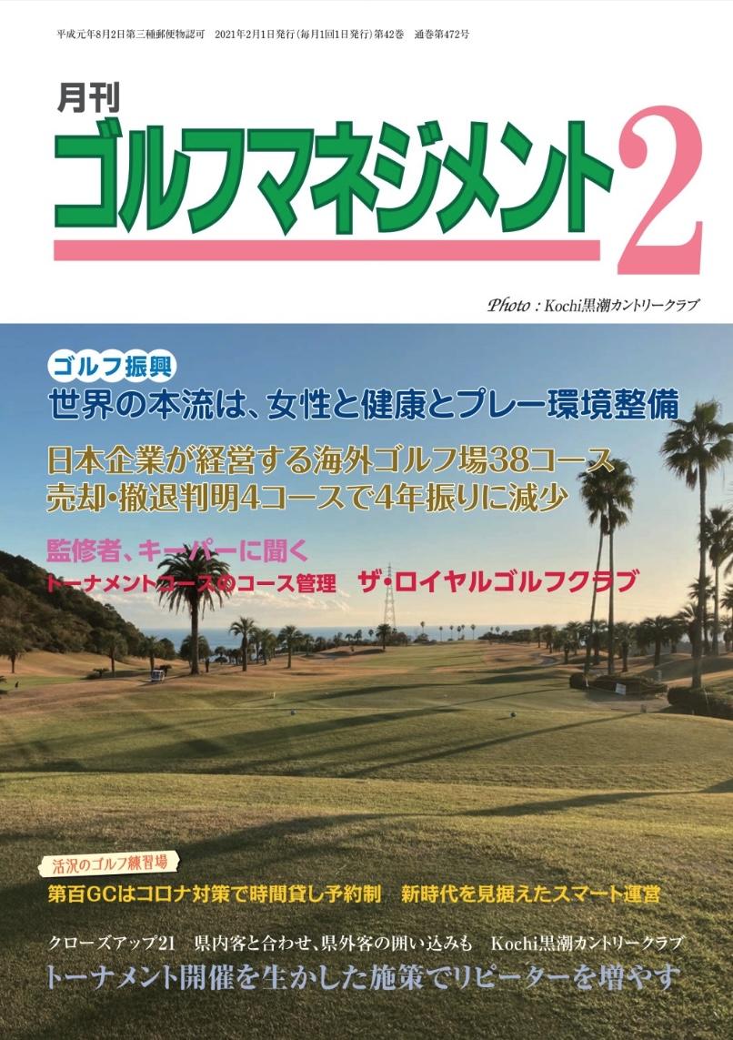 golfmanagement-202002-1