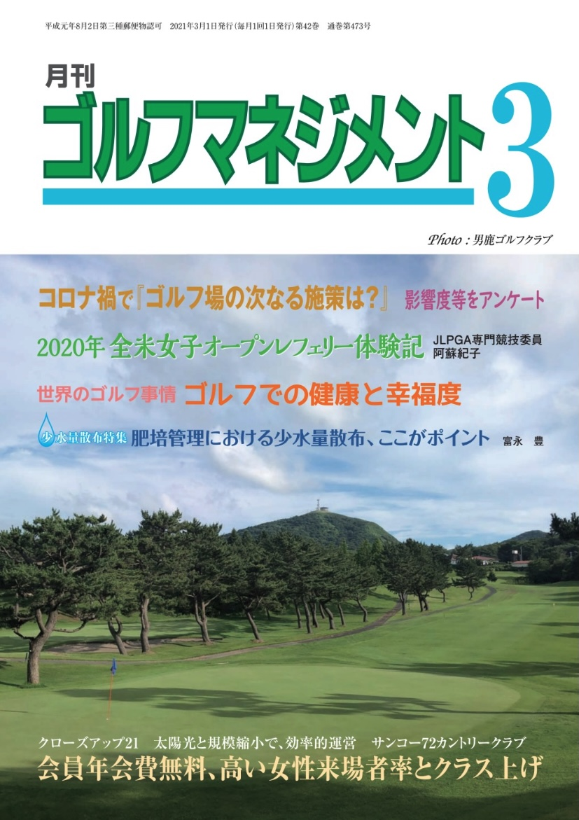 monthly-golf-management1