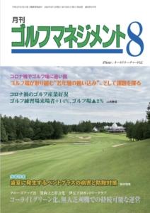 月刊ゴルフマネジメント連載#13 フィードバックの種類を知る